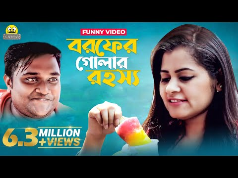 New Bangla Funny Video || বরফের গোলার রহস্য  || Borofer Golar Rohoshyo By Funbuzz 2017