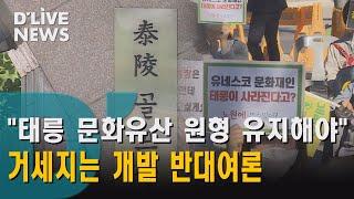 [노원] 태릉골프장, '국토부·문화재청'…