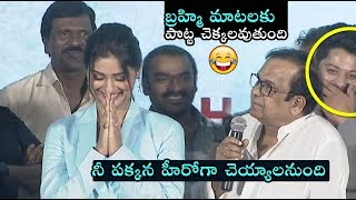 Brahmanandam Hilarious Comedy With Payal Rajput | RDX Love Pre Release Event | Daily Culture