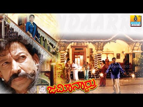 Hettavalu Yaaramma - Jamindaarru - Kannada Album
