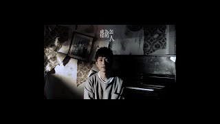 Nicholas Teo 張棟樑『現在你是怎樣的人? 』官方MV 《What Have You Become?》 Official Music Video