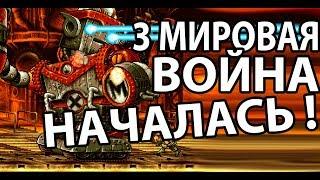 3 МИРОВАЯ ВОЙНА НАЧАЛАСЬ ! ( METAL SLUG DEFENSE )