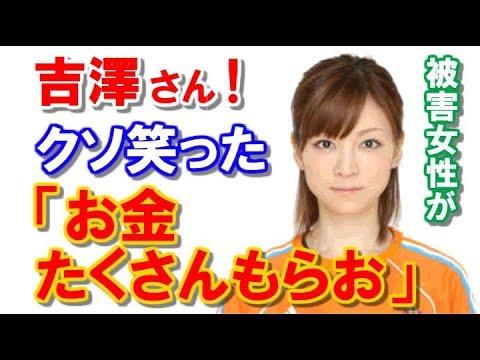 【大炎上】吉澤ひとみ容疑者が飲酒運転でひき逃げした相手の被害女性が「犯人知ってクソ笑った お金たくさんもらお」