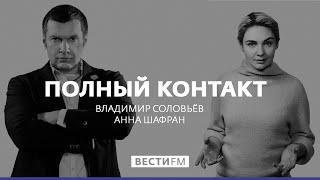 Полный контакт с Владимиром Соловьевым (22.06.17). Полная версия