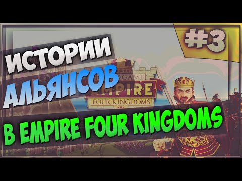 iOS/Android Game Empire: Four Kingdoms