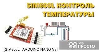 GSM SIM800L Управление и контроль отопления