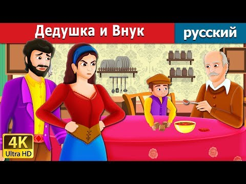 Дедушка и Внук | The Old Man And His Grandson Story In Russian | русский сказки