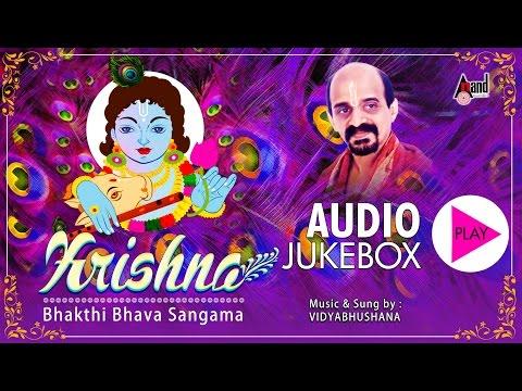 Krishna-Bhakthi Bhava Sangama | 1 st Calssical Album | Vidyabhushana | Calssical Songs