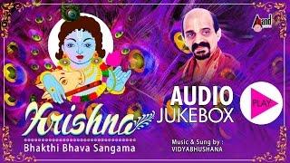"JukeBox |""Krishna-Bhakthi Bhava Sangama""| Vidyabhushana|New Devotional Kannada"