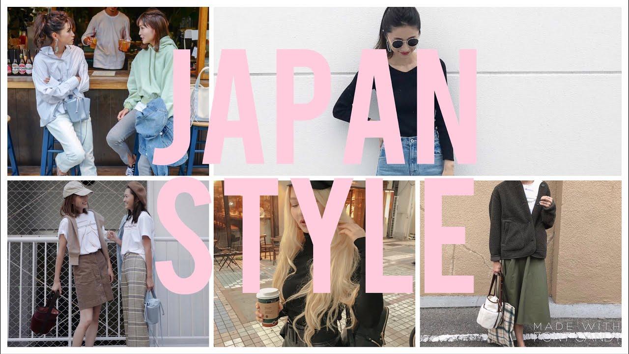 Что носит каждая Японка! Что модно в Японии 2019! + Розыгрыш|японские девушки стиль