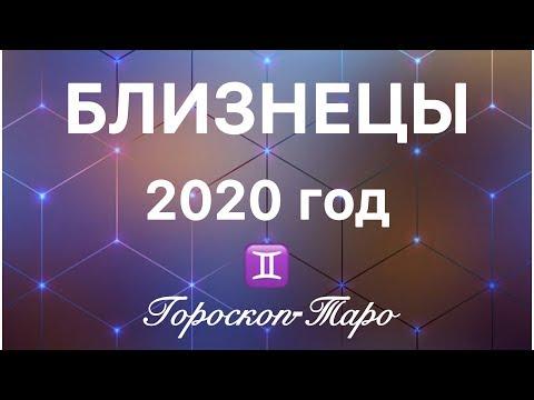 ♊БЛИЗНЕЦЫ   ГОРОСКОП ТАРО на 2020 ГОД