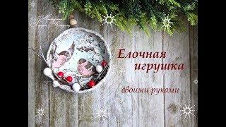 Елочная игрушка из баночной крышки мастер класс/новогодний декор своими руками/Christmas decor(, 2018-10-04T08:18:14.000Z)