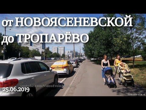 От Новоясеневской до Тропарёво // 25 июня 2019