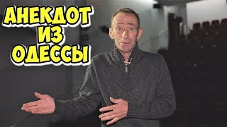 Короткие одесские анекдоты Смешной анекдот дня из Одессы