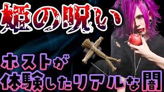【呪い】姫からの恨みが怖すぎるwホストと姫のリアルな闇【歌舞伎町】【イケメン】