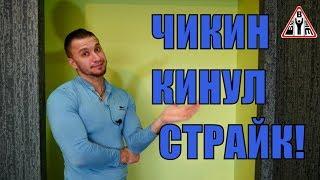 Многоповторка - Олег Чикин кинул страйк и слился - смотрим удаленное видео!