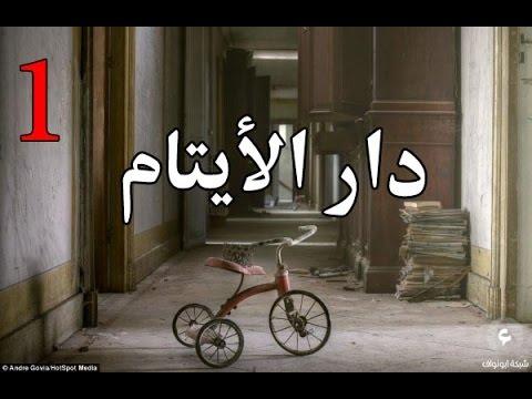 قصص رعب دار الايتام الجزء الأول Youtube