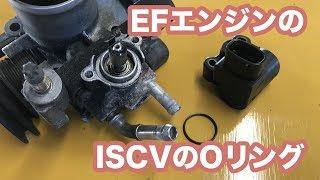 【整備士向け動画】EFエンジンのISCVのOリングを用意しました