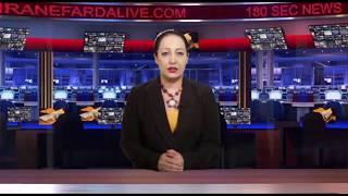 اخبار ۱۸۰ ثانیه  (بخش دوم) چهارشنبه  ۲ خرداد