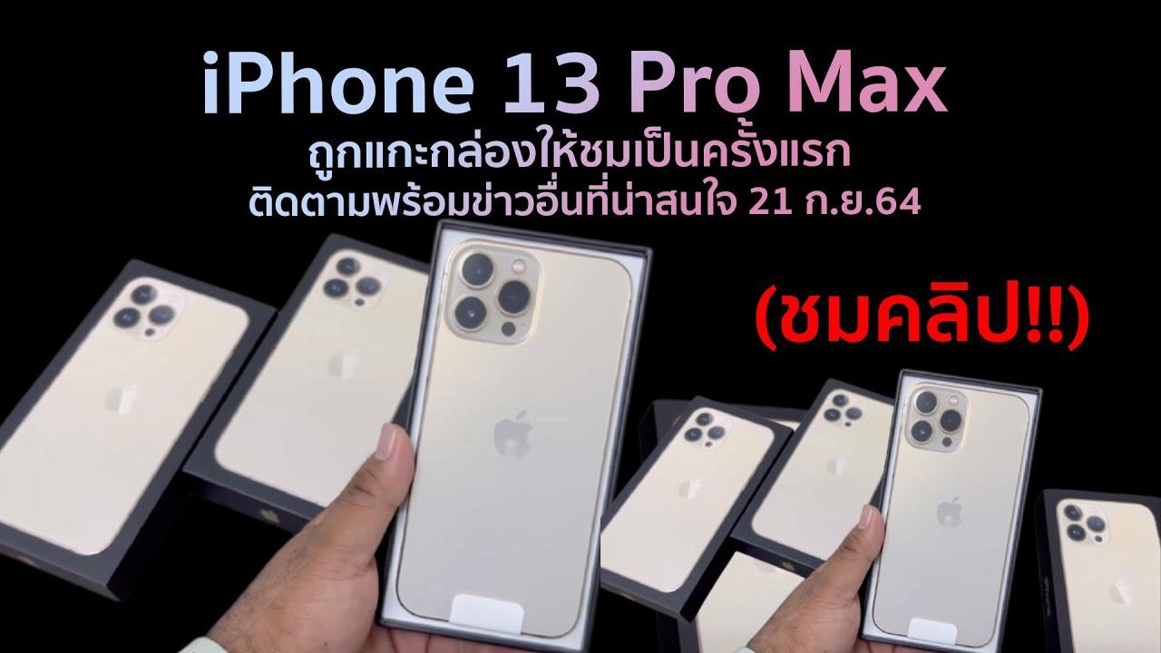 iPhone 13 Pro Max แกะกล่องให้ชมครั้งแรก