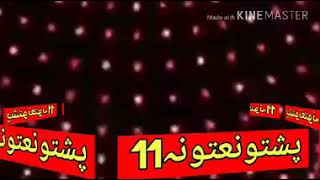 pashto-new-naat-asmatullah-jarar-2018