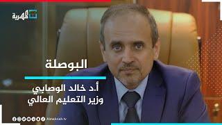 أ.د خالد الوصابي وزير التعليم العالي ضيف البوصلة مع عارف الصرمي