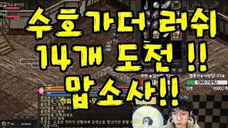 리니지BJ음무핫 ★14개로 수호가더 러쉬 ~결과는?!★(거우)서큐