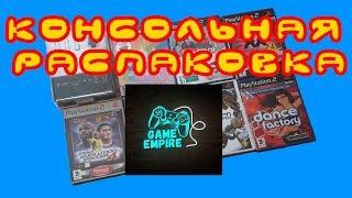 Консольна розпакування #6 Unboxing - магазин GameEmpire (диски Ps 2 і ін)
