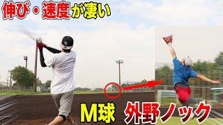【必見】新M球の外野ノック!伸びも速度も全然違う…目測が変わる! thumbnail