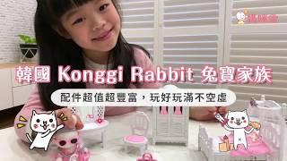 韓國 Konggi Rabbit 兔寶家族家家酒遊戲 |媽咪愛MamiLove開箱實測