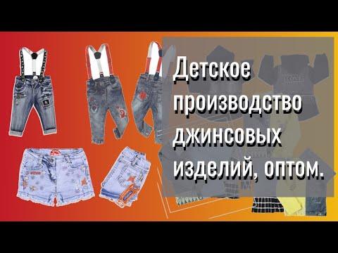 Детское производство джинсовых изделий, оптом!