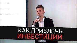 """Как привлечь инвестиции - Выступление Алексея Фетисова в Ассоциации """"Инвест Ангелы"""""""