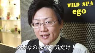 金山エゴ男性スタッフ募集.