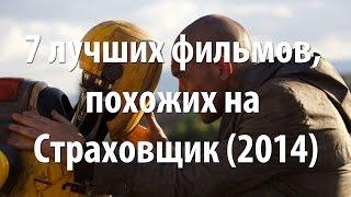 7 лучших фильмов, похожих на Страховщик (2014)