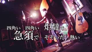 LIVE「ロックな大人の口約束」佐中コーコー  2030年四万十川SJ公式閉会式SONG