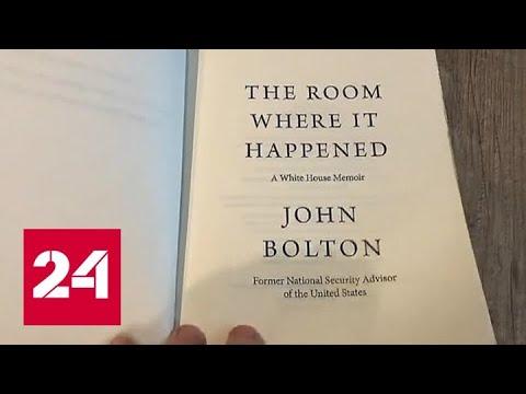 Выдуманные истории или правдивые откровения? В Сети появилась книга Болтона о Трампе - Россия 24