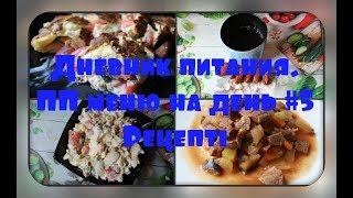 Дневник Питания!!ПП меню на день#5!Рецепты ПП! Что я ем в течения дня
