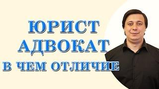 юрист и адвокат. в чем отличие?(Мой сайт для платных юридических услуг http://odessa-urist.od.ua/ Юрист и адвокат в чем отличие? Если Вы решили обратит..., 2015-10-12T09:56:51.000Z)