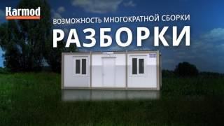 видео строительный блок контейнер