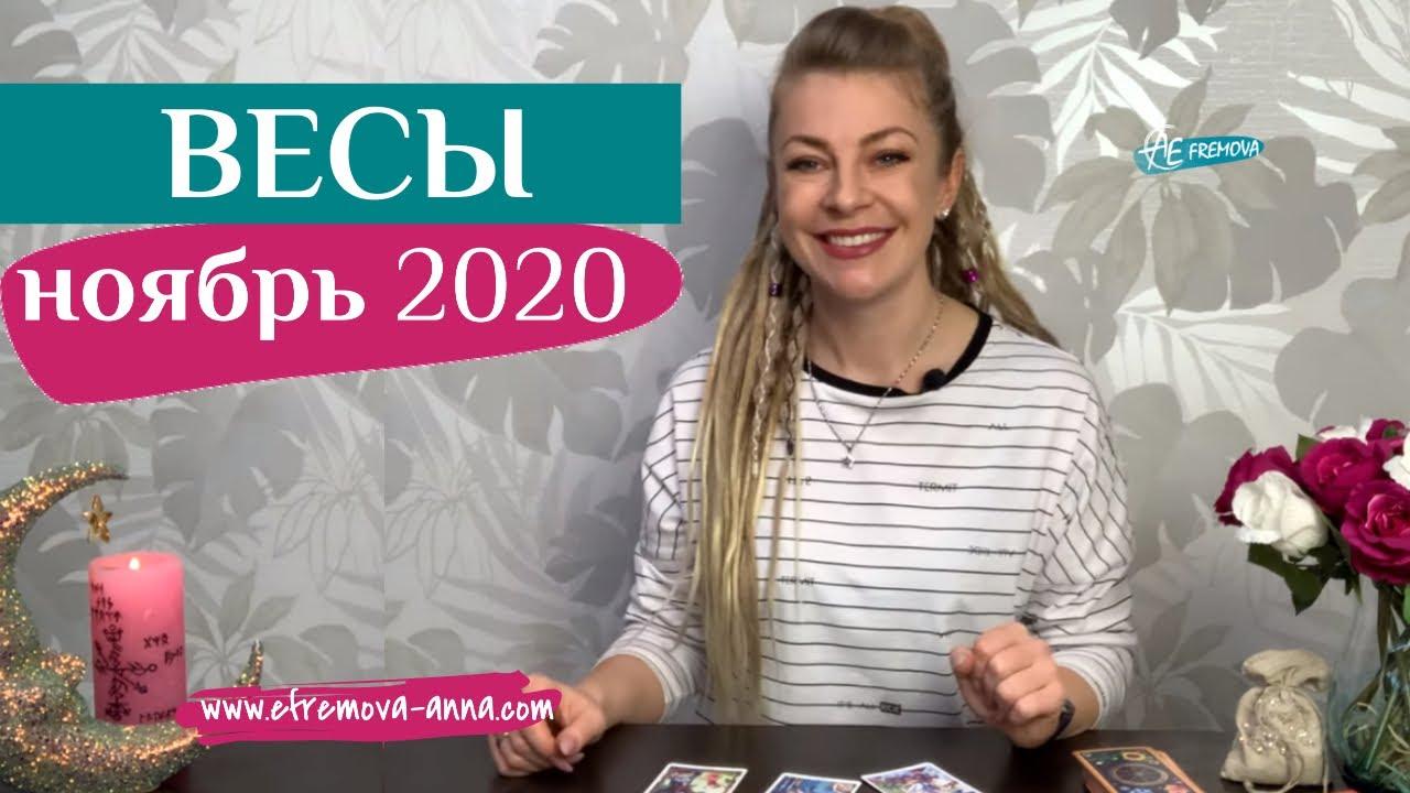 ВЕСЫ 18-23 ноябрь 2020: таро расклад (гороскоп) на четвертую неделю НОЯБРЬ от Анны Ефремовой