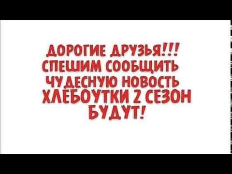 ХЛЕБОУТКИ 2 СЕЗОН