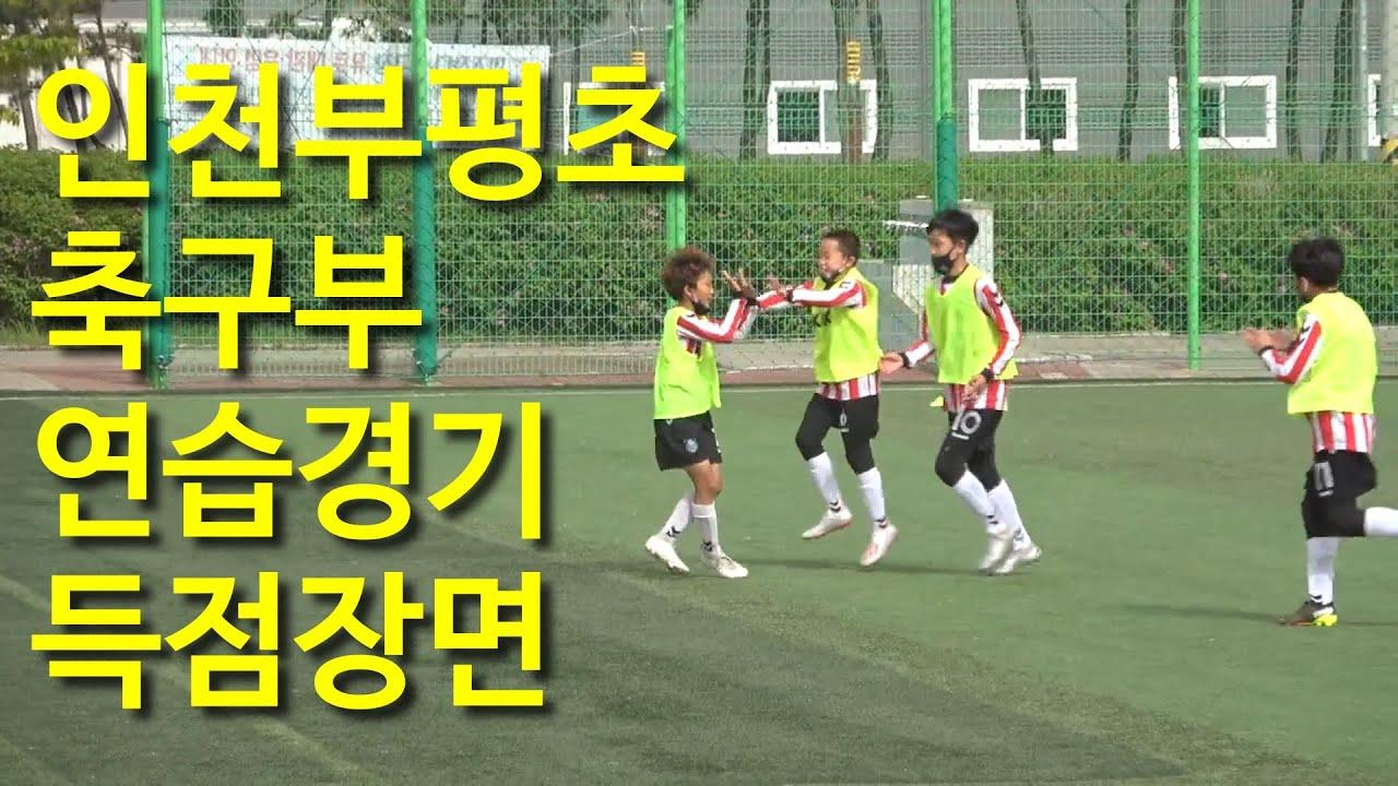 인천초등축구 부평초 연습경기 득점장면 (21.05.07)