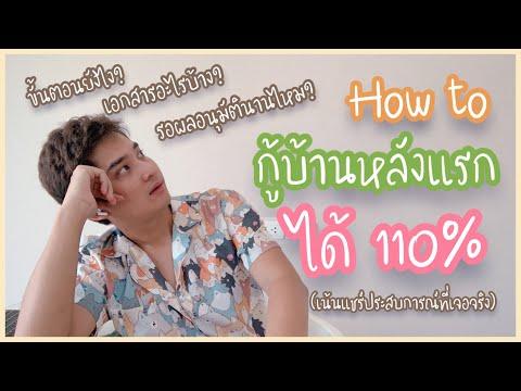 Home Story   How to กู้บ้านหลังแรกได้ 110%   ผ่า Timeline ทุกขั้นตอน   TNorth