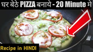 घर बेठे PIZZA बनाये - 20 Minute मे | Pizza Recipe in Hindi | pizza recipe in hindi on tawa