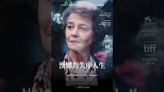 《漢娜的失序人生》Hannah|動態海報 10.21 正式上映
