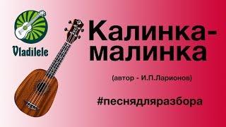 Калинка-малинка (видеоурок, разбор на укулеле)