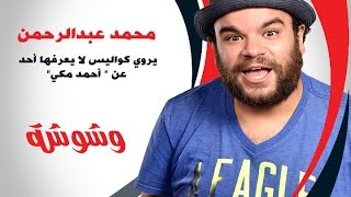 بالفيديو: محمد عبد الرحمن يتحدث عن علاقته بـ'حزلقوم'