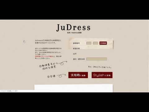 JuDress【日本の住所を英語表記に変換】