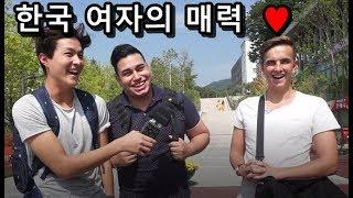 외국남자가 생각하는 한국여자의 매력 TOP 7