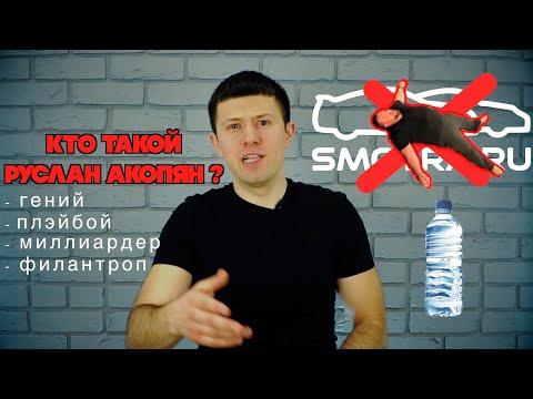 Прощай Smotra / История Руслана Акопяна / Смотра в регионах